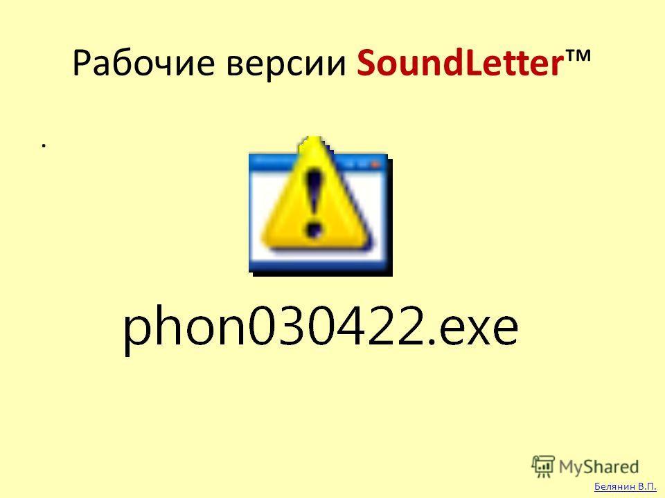 Рабочие версии SoundLetter. Белянин В.П.