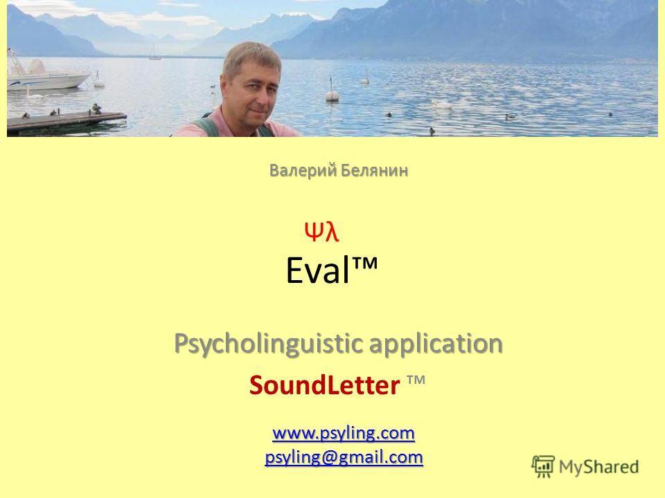 Eval Psycholinguistic application SoundLetter www.psyling.com psyling@gmail.com Валерий Белянин Ψλ
