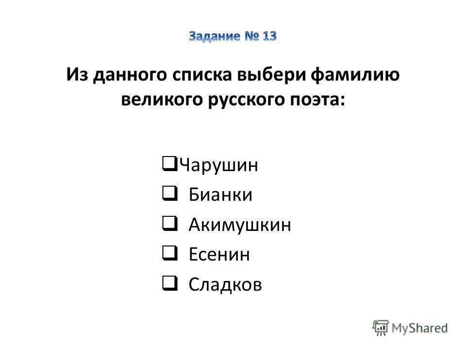 Чарушин Бианки Акимушкин Есенин Сладков