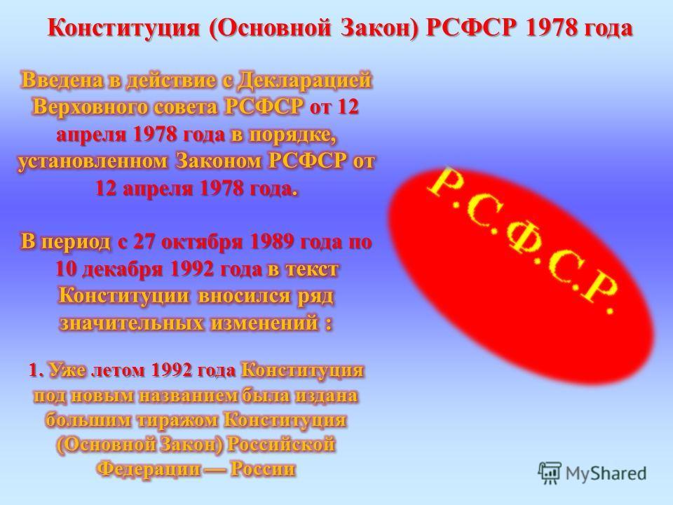 Конституция (Основной Закон) РСФСР 1937 года