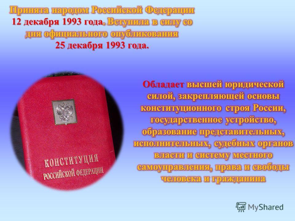 Конститу́ция Росси́йской Федера́ции высший нормативный правовой акт Российской Федерации. высший нормативный правовой акт Российской Федерации.