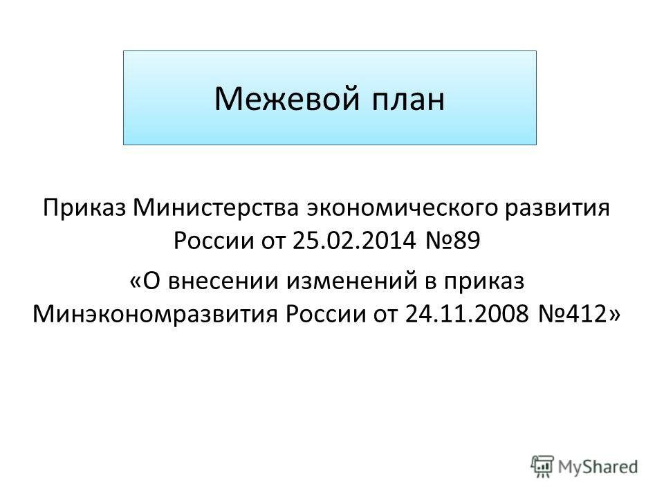 Уважаемый евгений алексеевич! Федеральное государственное бюджетное.