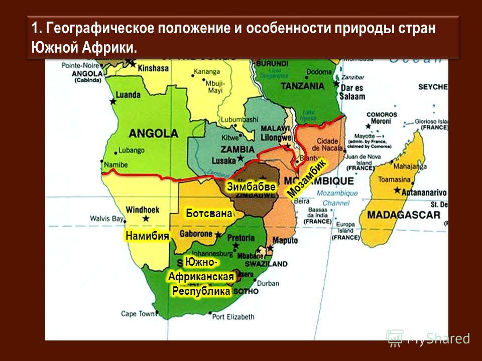1. Географическое положение и особенности природы стран Южной Африки.