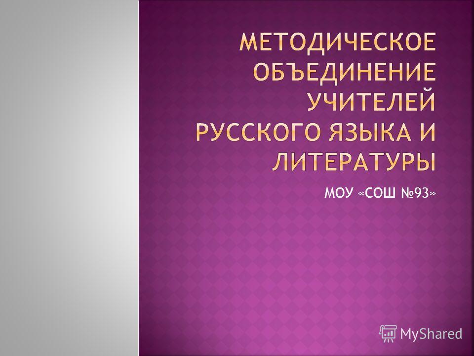 МОУ «СОШ 93»