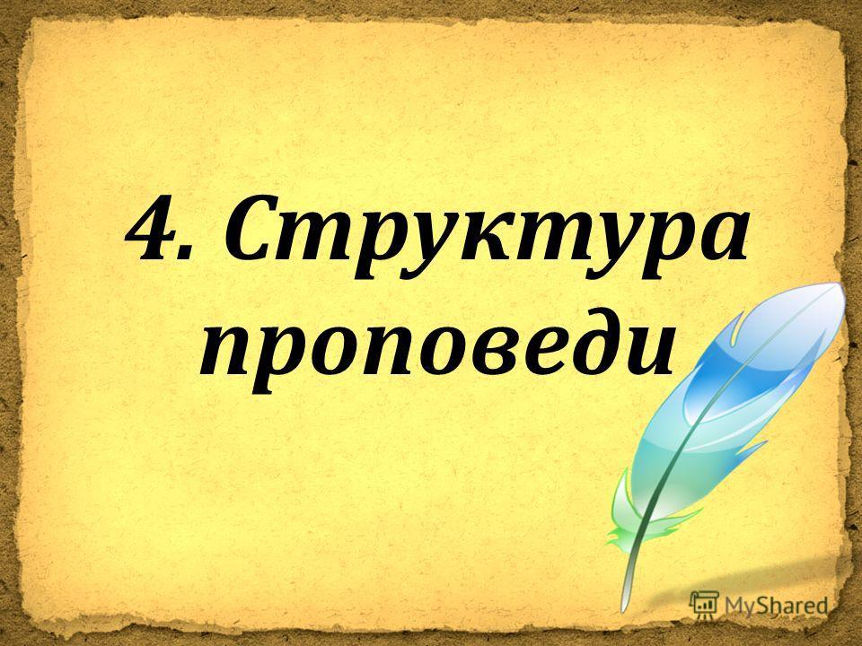 4. Структура проповеди