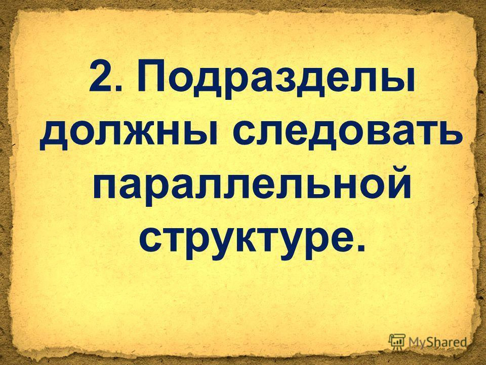 2. Подразделы должны следовать параллельной структуре.