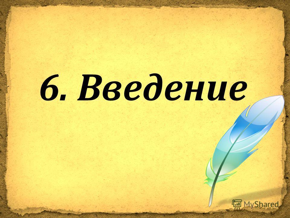 6. Введение