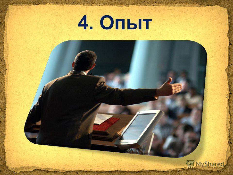 4. Опыт