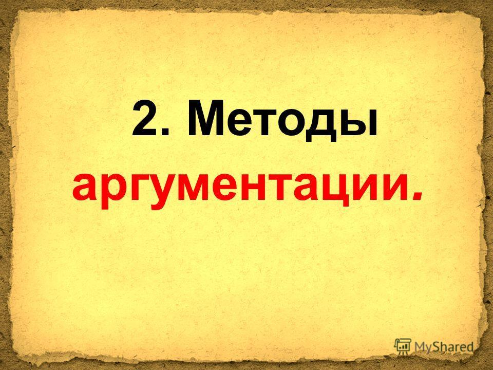 2. Методы аргументации.