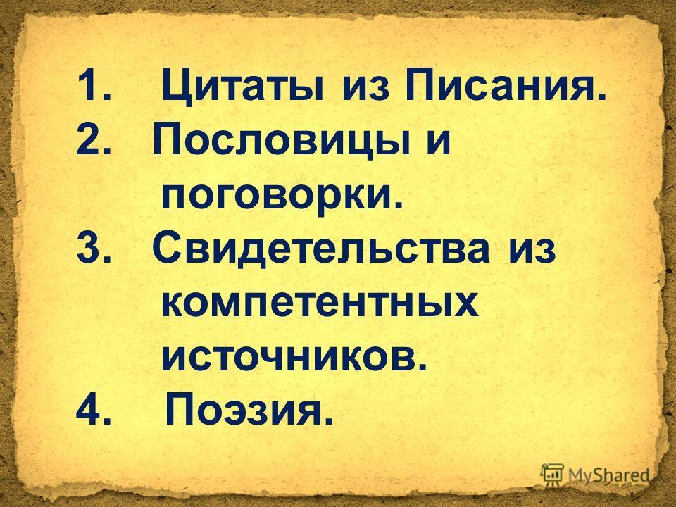 1. Цитаты из Писания. 2. Пословицы и поговорки. 3. Свидетельства из компетентных источников. 4. Поэзия.