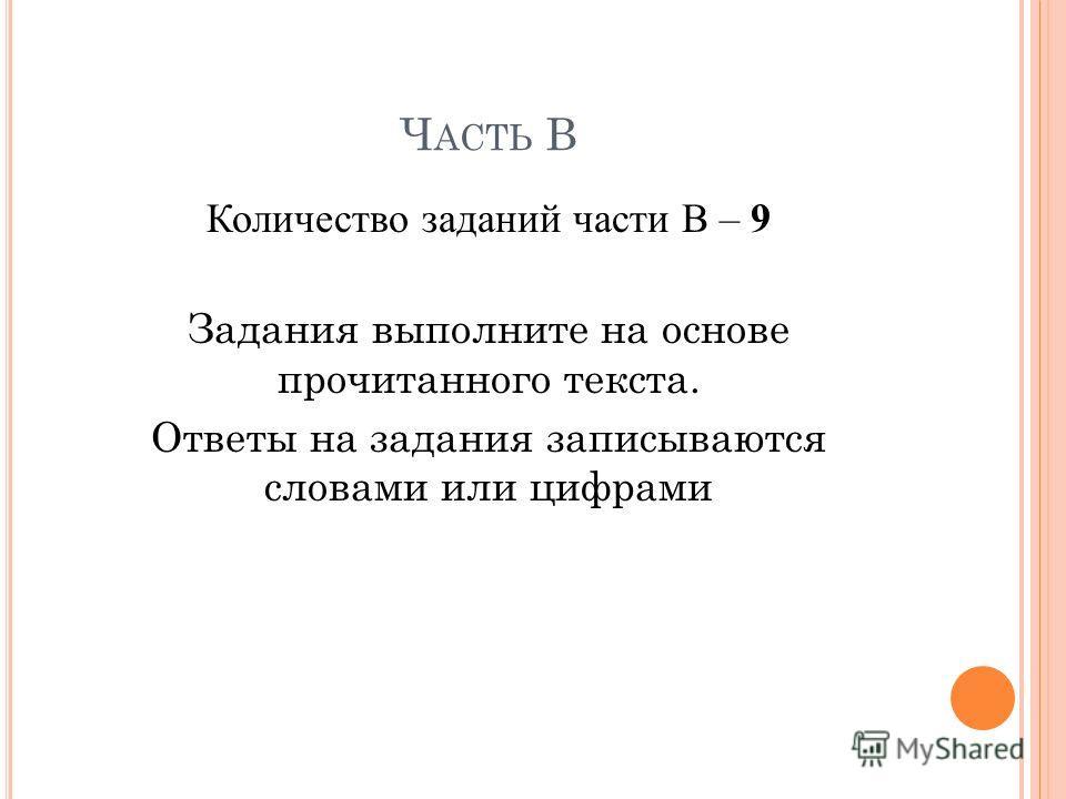Ч АСТЬ В Количество заданий части В – 9 Задания выполните на основе прочитанного текста. Ответы на задания записываются словами или цифрами