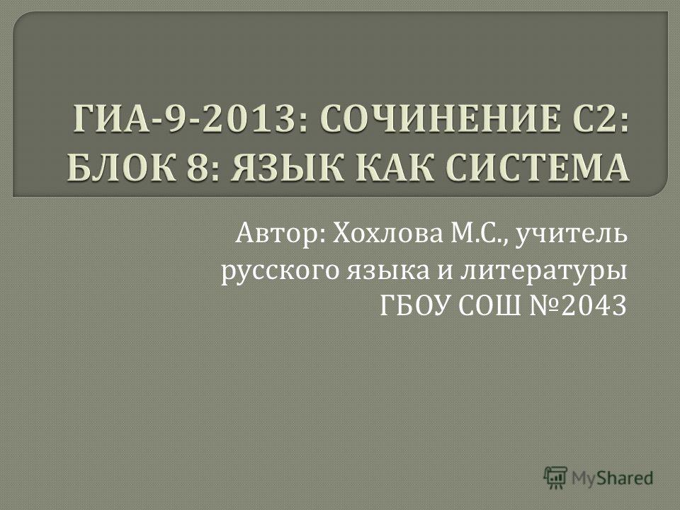 Автор : Хохлова М. С., учитель русского языка и литературы ГБОУ СОШ 2043