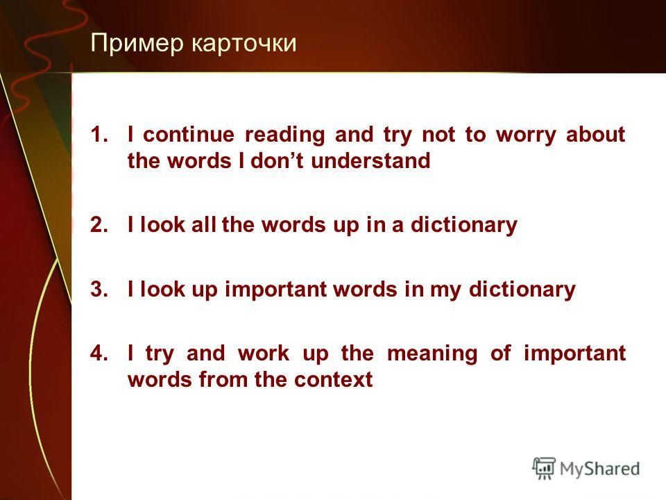 Пример карточки 1. I continue reading and try not to worry about the words I dont understand 2. I look all the words up in a dictionary 3. I look up important words in my dictionary 4. I try and work up the meaning of important words from the context