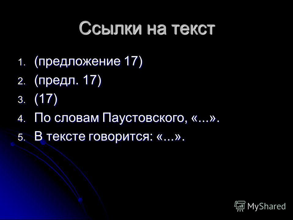 Ссылки на текст 1. (предложение 17) 2. (предл. 17) 3. (17) 4. По словам Паустовского, «...». 5. В тексте говорится: «...».