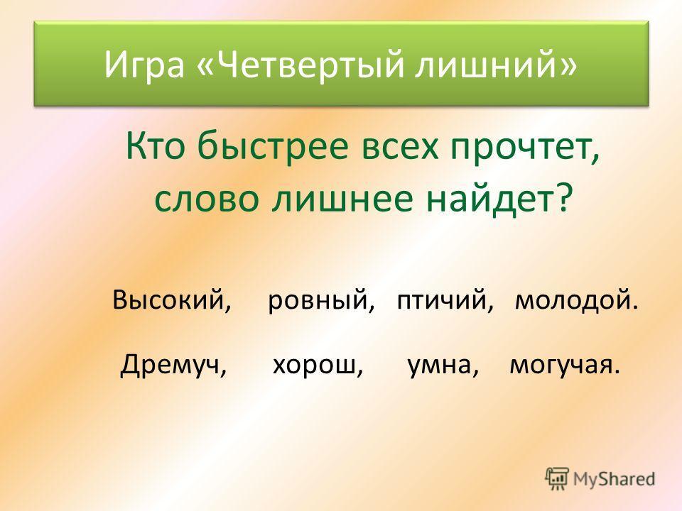 Образуй однокоренные слова зеленый образуй формы слова зеленый