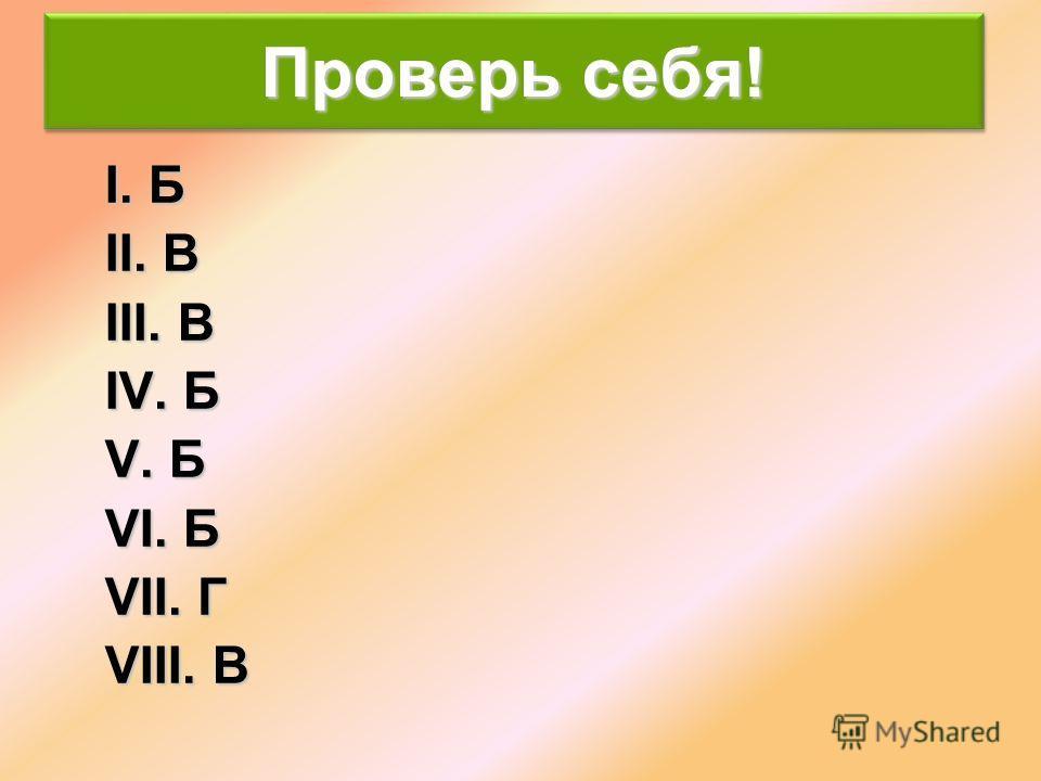 ТЕСТЫ Ι. Найдите верный ответ. Имя прилагательное это часть речи, которая обозначает: A. предмет Б. признак предмета B. действие предмета Г. признак как предмет ΙΙ. Найдите прилагательное в простой сравнительной степени A. самый быстрый Б. краскивейш