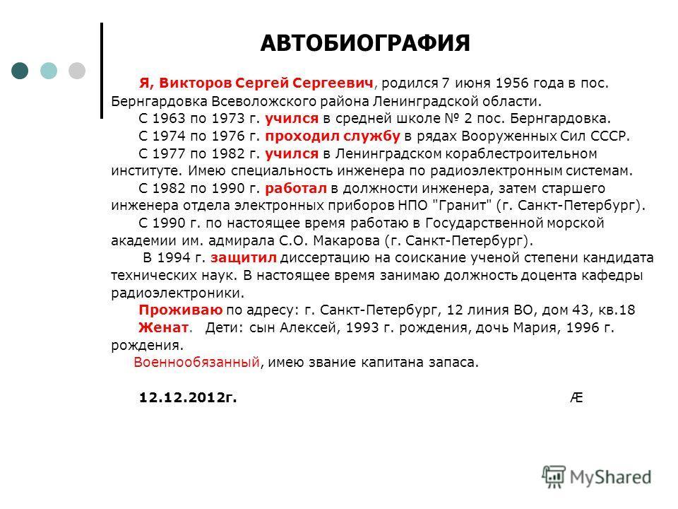 АВТОБИОГРАФИЯ Я, Викторов Сергей Сергеевич, родился 7 июня 1956 года в пос. Бернгардовка Всеволожского района Ленинградской области. С 1963 по 1973 г. учился в средней школе 2 пос. Бернгардовка. С 1974 по 1976 г. проходил службу в рядах Вооруженных С
