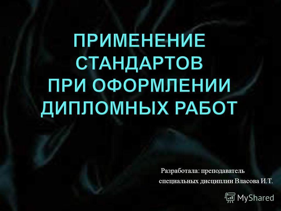 Разработала : преподаватель специальных дисциплин Власова И. Т.