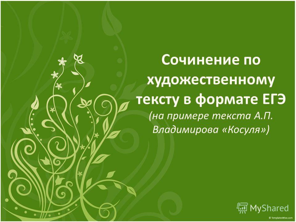 Сочинение по художественному тексту в формате ЕГЭ (на примере текста А.П. Владимирова «Косуля»)