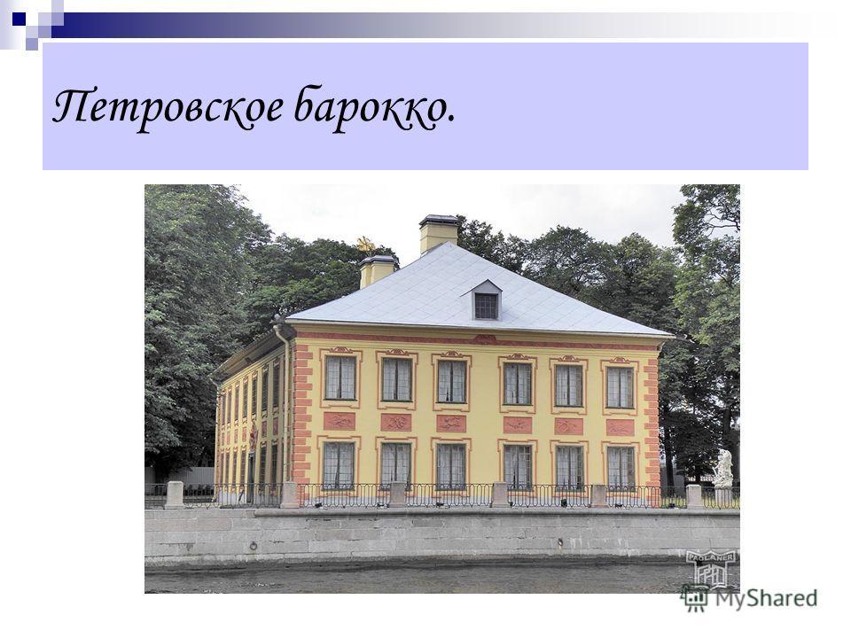 Петровское барокко.