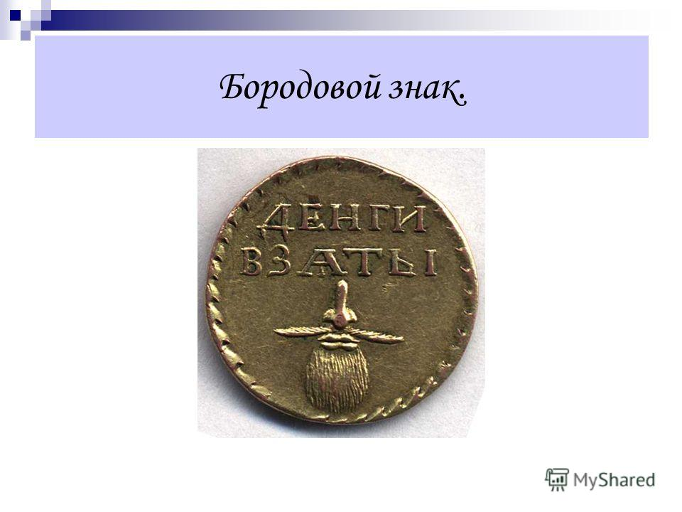 Бородовой знак.