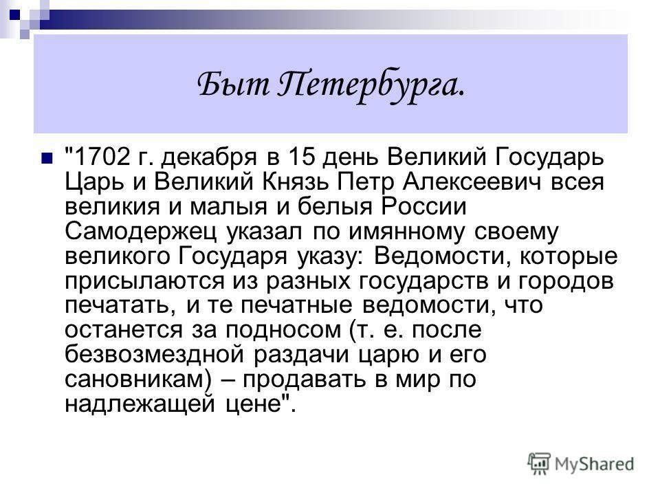 Быт Петербурга.