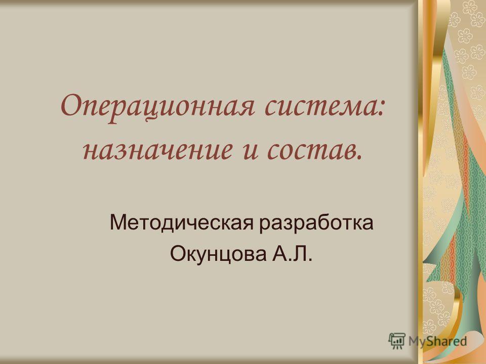 Операционная система: назначение и состав. Методическая разработка Окунцова А.Л.