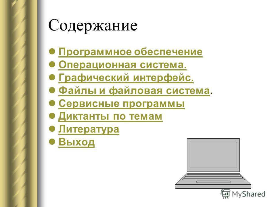 Содержание Программное обеспечение Операционная система. Графический интерфейс. Файлы и файловая система. Сервисные программы Диктанты по темам Литература Выход
