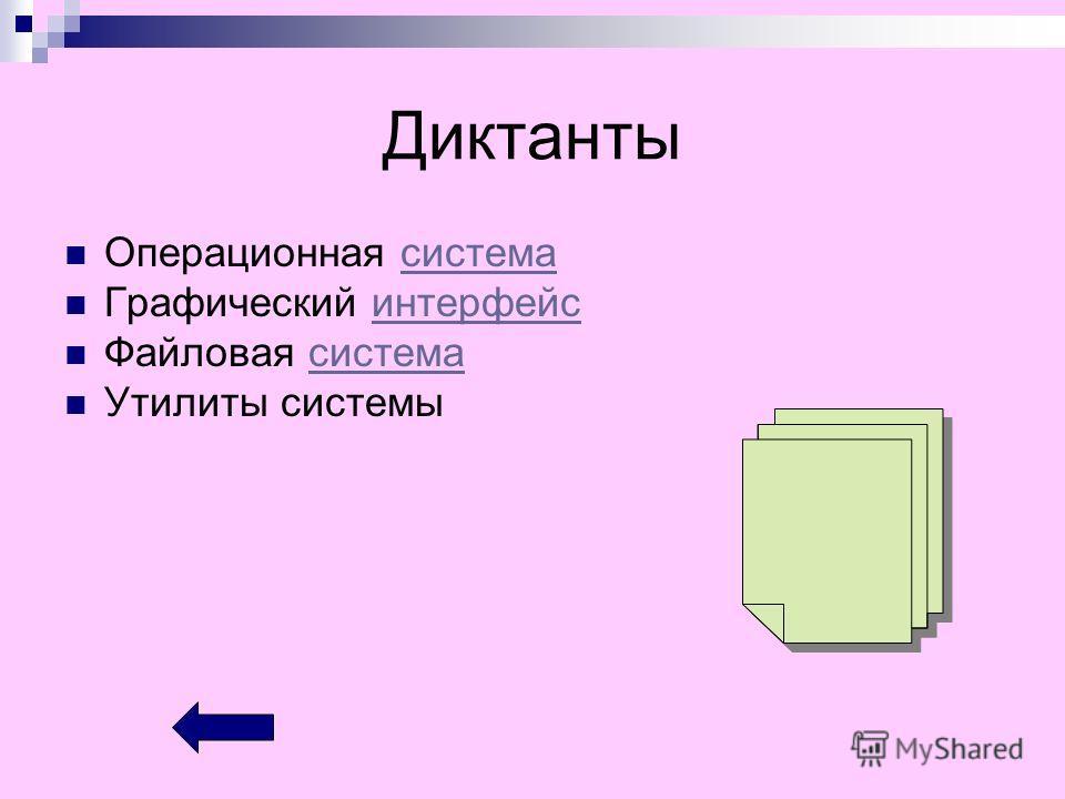 Диктанты Операционная системасистема Графический интерфейсинтерфейс Файловая системасистема Утилиты системы