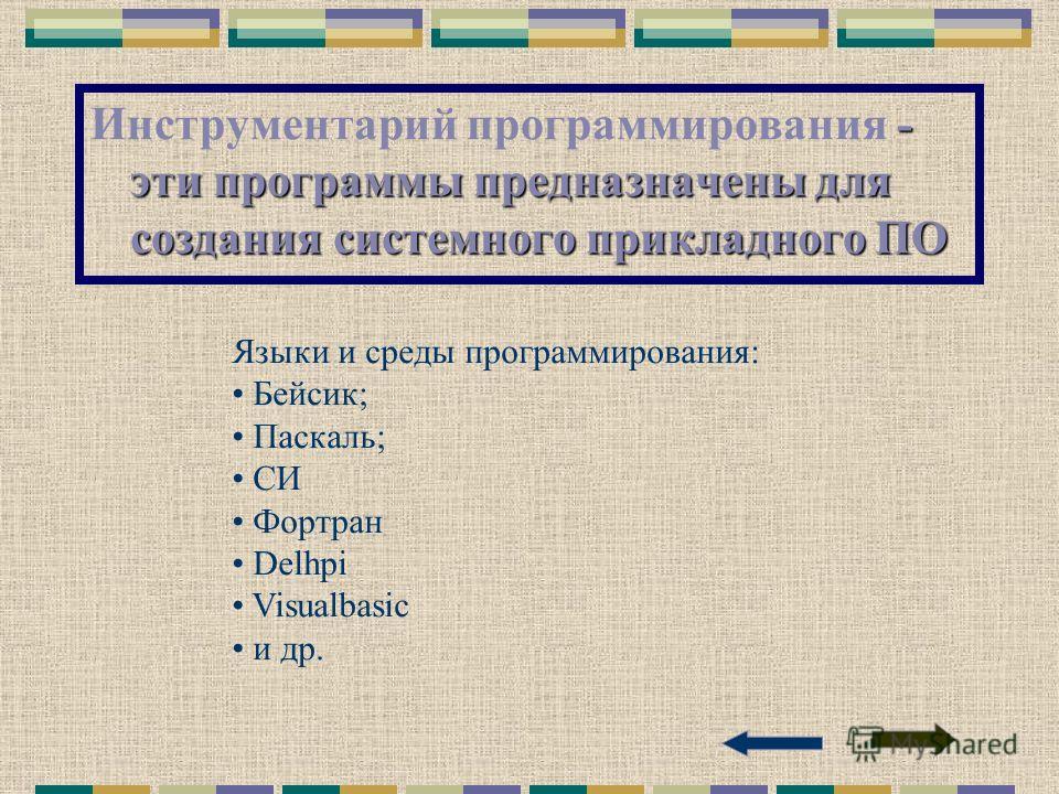 - эти программы предназначены для создания системного прикладного ПО Инструментарий программирования - эти программы предназначены для создания системного прикладного ПО Языки и среды программирования: Бейсик; Паскаль; СИ Фортран Delhpi Visualbasic и