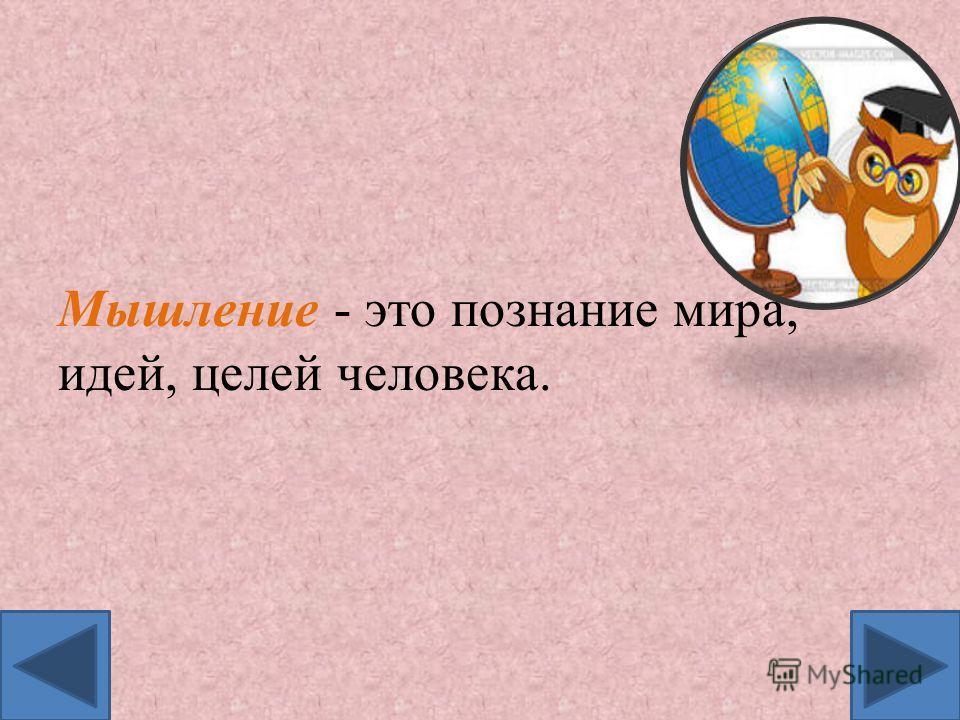 Мышление - это познание мира, идей, целей человека.