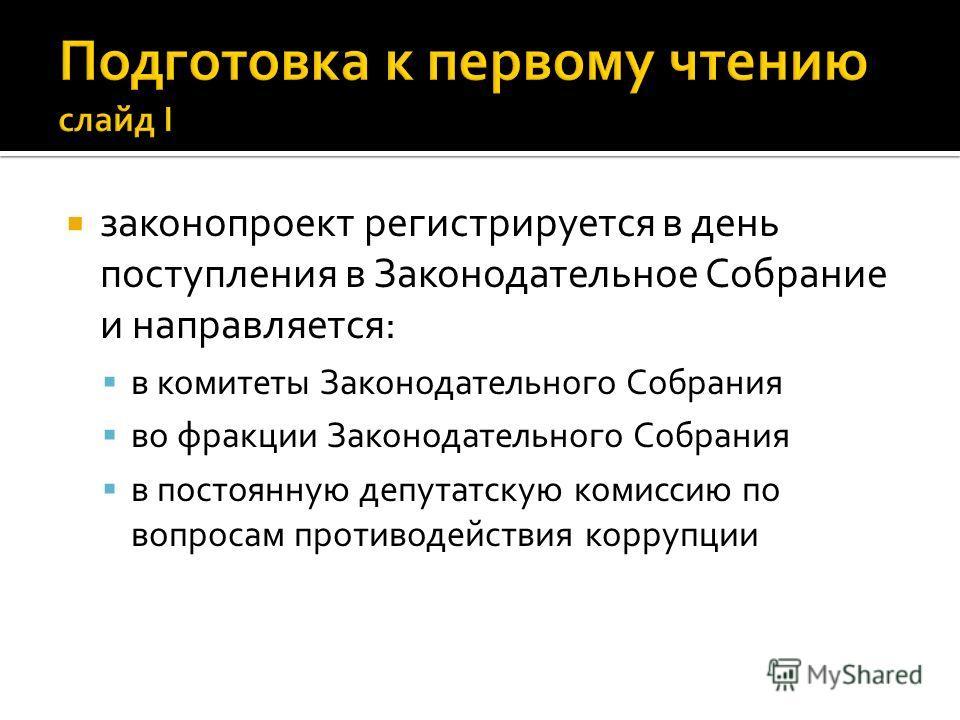 законопроект регистрируется в день поступления в Законодательное Собрание и направляется: в комитеты Законодательного Собрания во фракции Законодательного Собрания в постоянную депутатскую комиссию по вопросам противодействия коррупции