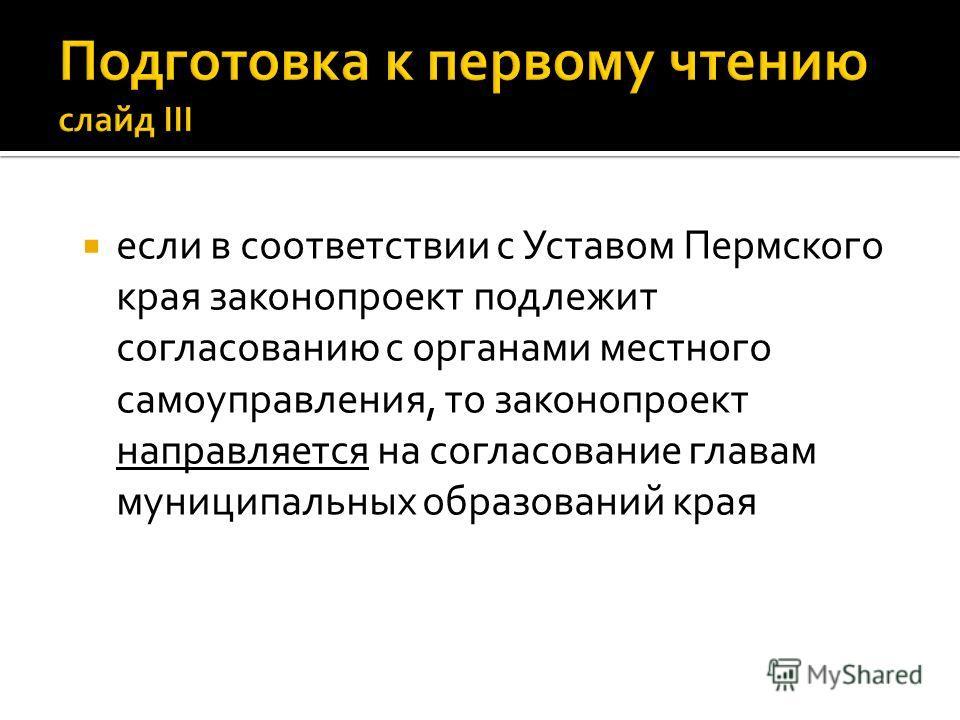 если в соответствии с Уставом Пермского края законопроект подлежит согласованию с органами местного самоуправления, то законопроект направляется на согласование главам муниципальных образований края