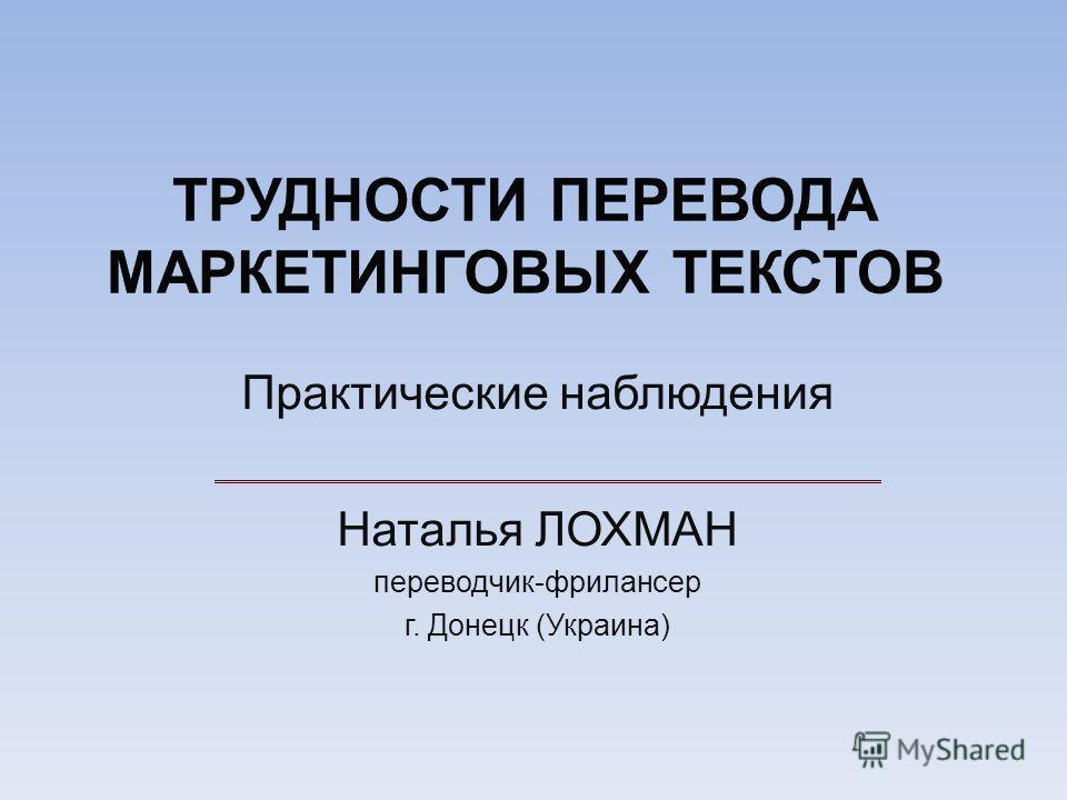 Практические наблюдения Наталья ЛОХМАН переводчик-фрилансер г. Донецк (Украина)