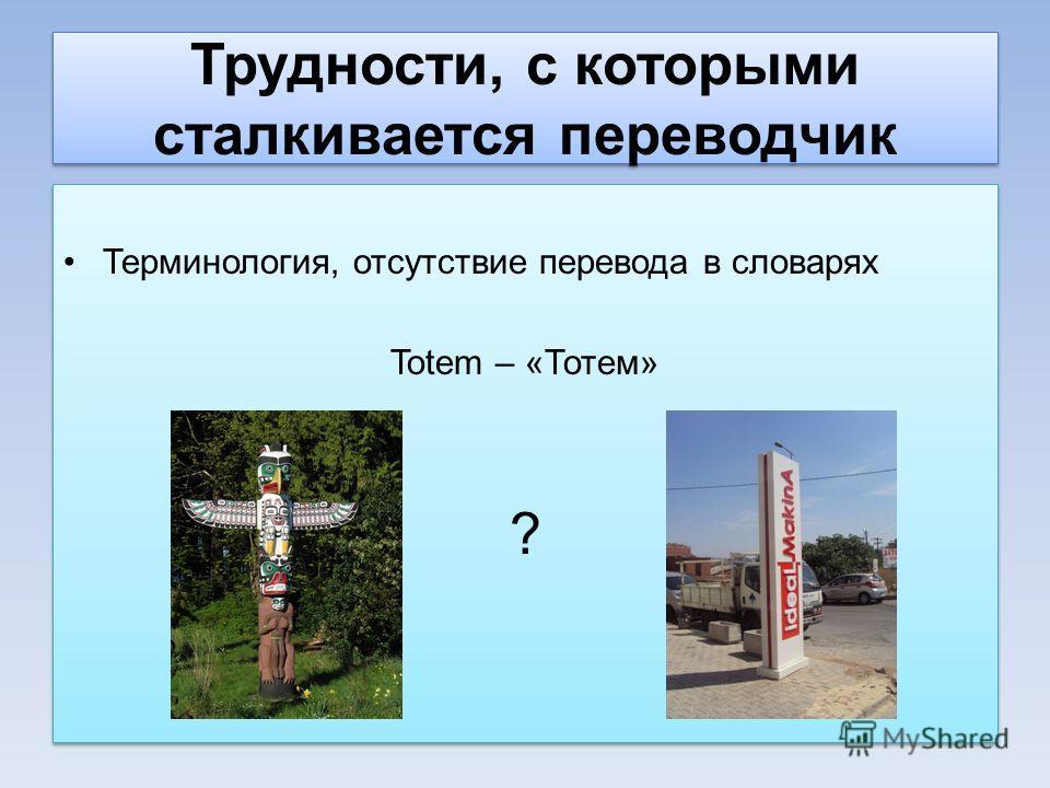 Трудности, с которыми сталкивается переводчик Терминология, отсутствие перевода в словарях Totem – «Тотем» ? Терминология, отсутствие перевода в словарях Totem – «Тотем» ?
