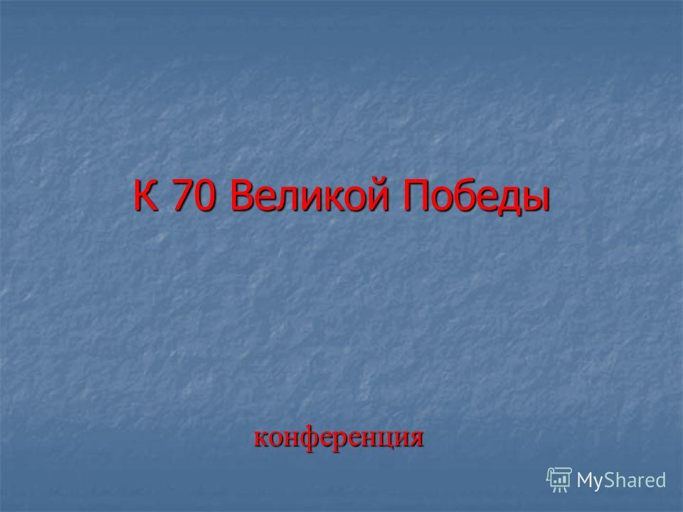 конференция К 70 Великой Победы