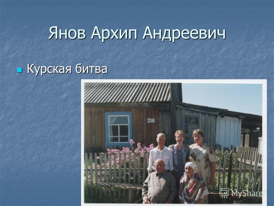 Янов Архип Андреевич Курская битва Курская битва