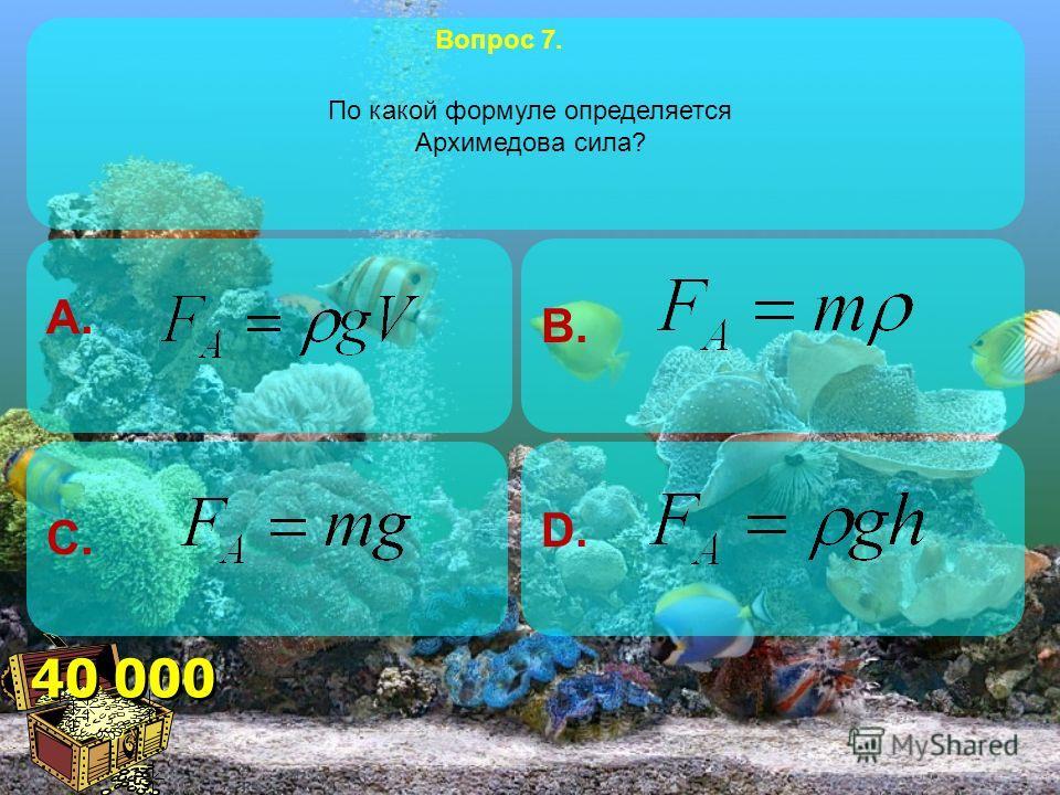 20 000 B.A. C. D. 3 1 2 Три одинаковых по размеру шара, 1, 2, 3, погружены в жидкость. На какой из шариков действует наибольшая выталкивающая сила? На второй. На третий. На все шары действует одинаковая выталкивающая сила. На первый. Вопрос 6.