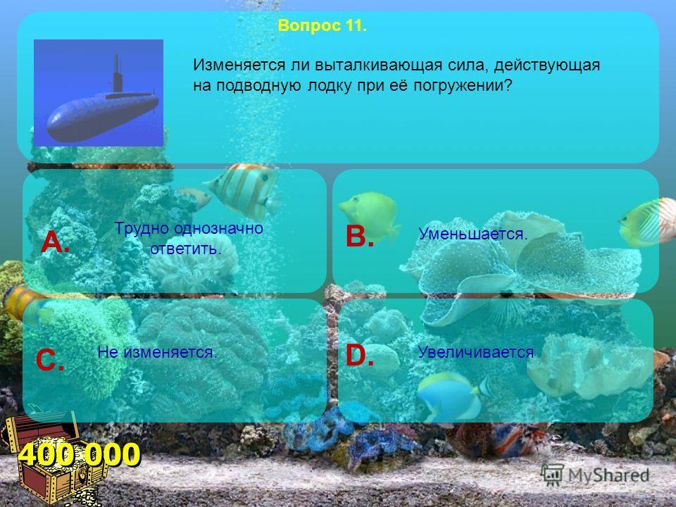 100 000 B. A. C. D. Вопрос 10. При погружении тела в отливной сосуд, вытесняется 200 см 3 воды. Чему равна выталкивающая сила? 2 Н 0,2 Н 1 Н 0,002 Н