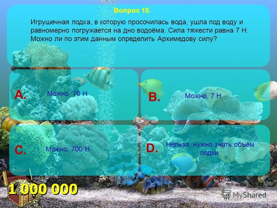 800 000 B. A. C. D.. Может ли железный шарик, внутри которого находится воздух, всплыть в воде? Если может, то при каком условии?. Вопрос 14. Не может. Может при Если объём шарика достаточно большой. Может при