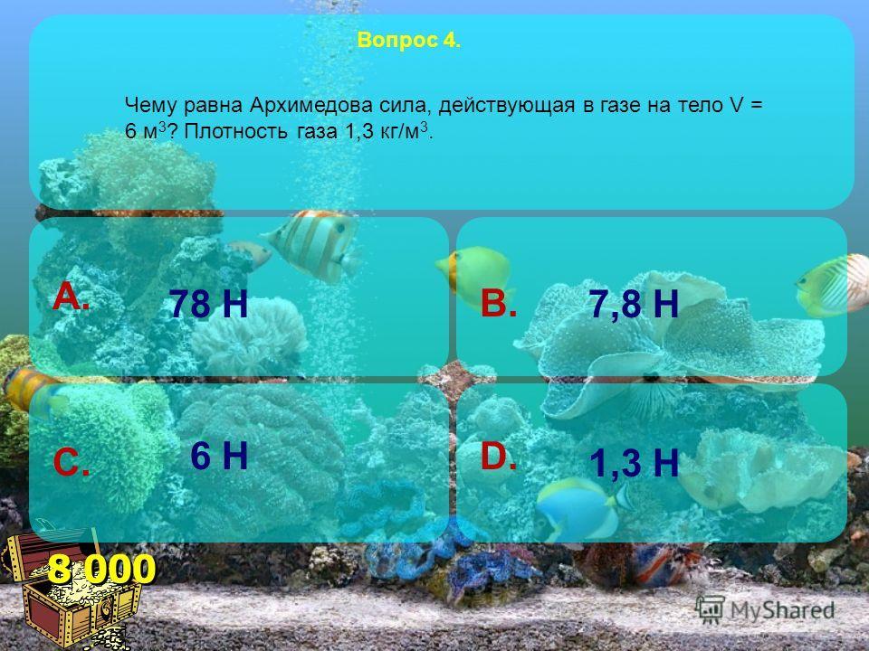 6 000 B. A. C.D. Почему плавает тяжёлое судно, а железный гвоздь, упавший в воду, тонет? Сила тяжести во втором случае больше. Объём погруженной части судна значительно больше объёма гвоздя. Плотность железа больше плотности судна. Вопрос 3. Архимедо