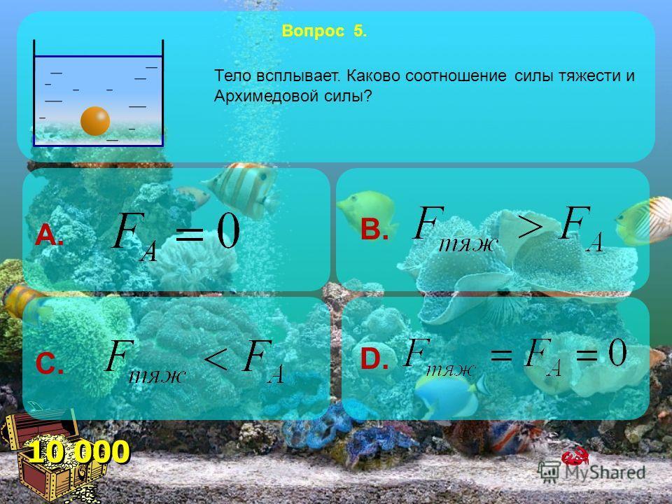 8 000 B. A. C. D. Чему равна Архимедова сила, действующая в газе на тело V = 6 м 3 ? Плотность газа 1,3 кг/м 3. Вопрос 4. 78 Н7,8 Н 1,3 Н 6 Н