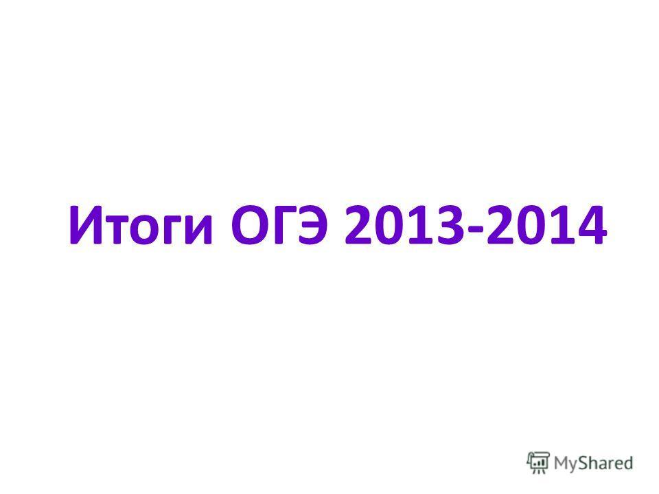 Итоги ОГЭ 2013-2014