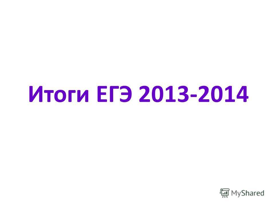 Итоги ЕГЭ 2013-2014
