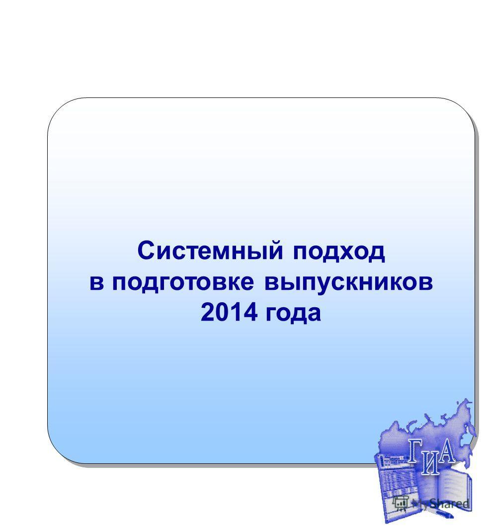 Системный подход в подготовке выпускников 2014 года Системный подход в подготовке выпускников 2014 года