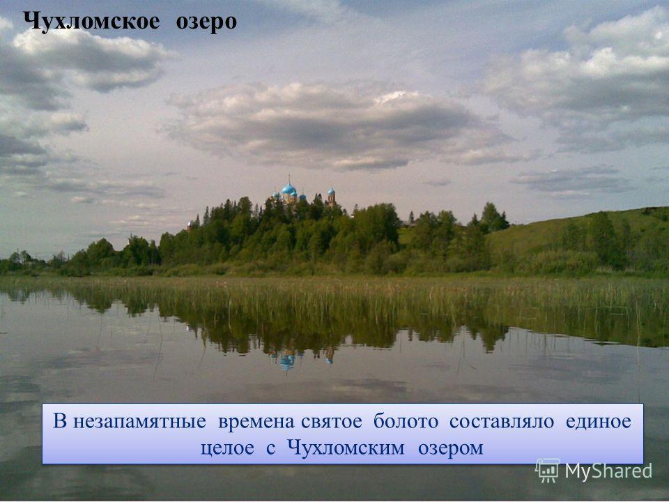 В незапамятные времена святое болото составляло единое целое с Чухломским озером Чухломское озеро