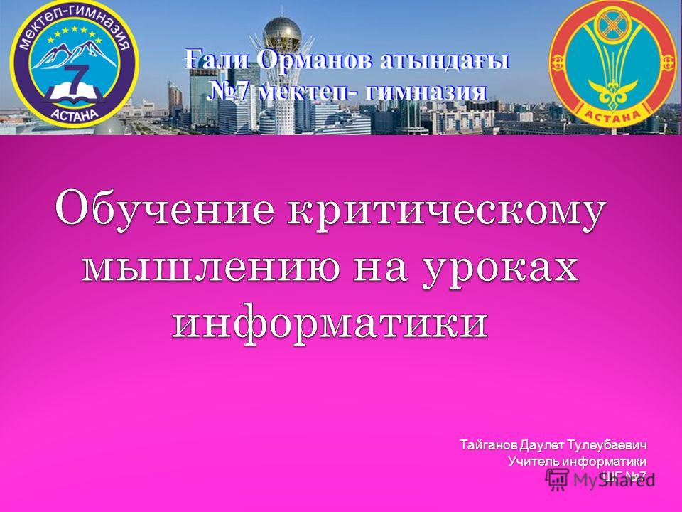 Тайганов Даулет Тулеубаевич Учитель информатики ШГ 7