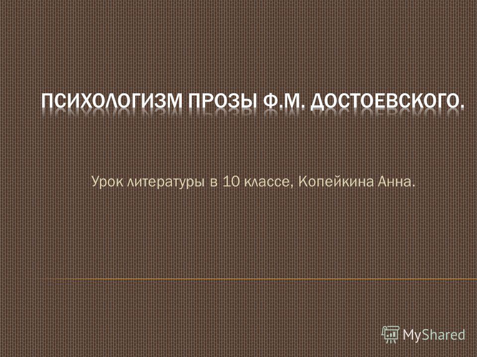 Урок литературы в 10 классе, Копейкина Анна.