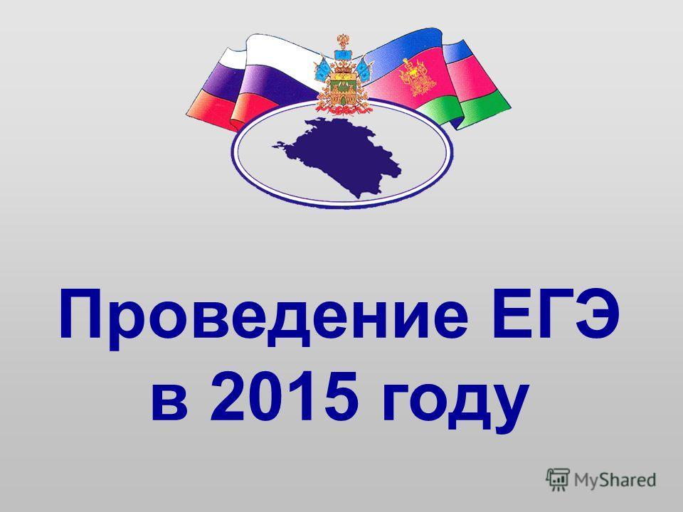 Проведение ЕГЭ в 2015 году