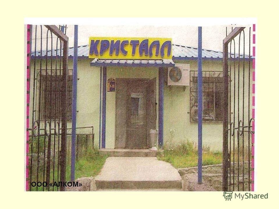 ООО «АЛКОМ»